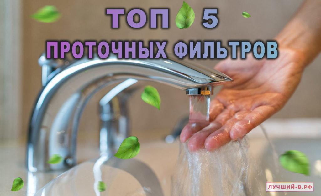 проточный фильтр для воды какой лучше купить