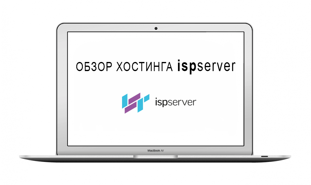 Обзор хостинга ispserver отзывы