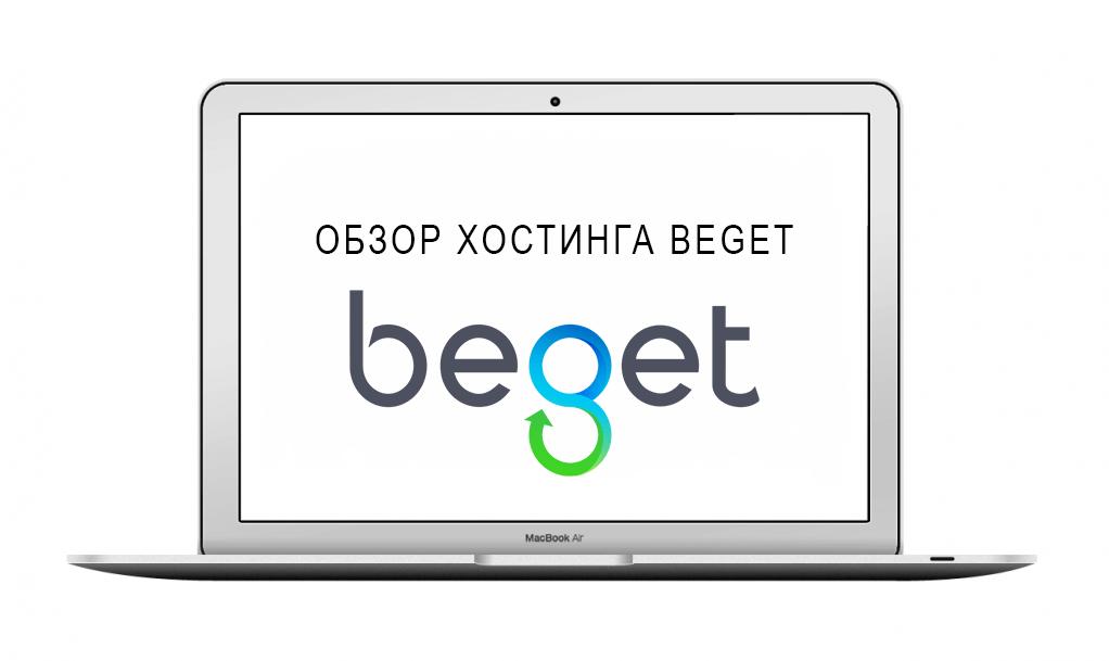 Независимый профессиональный обзор хостинга Beget на 2020 год. Реальные отзывы юзеров.