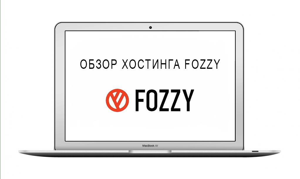 Независимый профессиональный обзор хостинга Fozzy.com на 2020 год. Реальные отзывы юзеров.