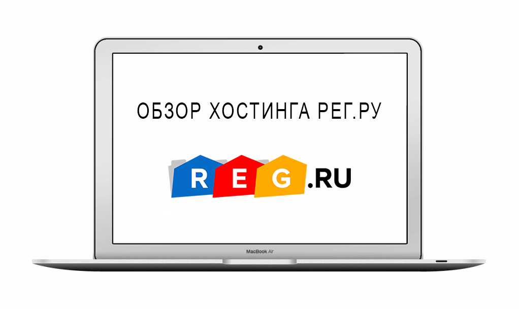 Независимый профессиональный обзор хостинга REG.RU на 2020 год. Реальные отзывы юзеров.