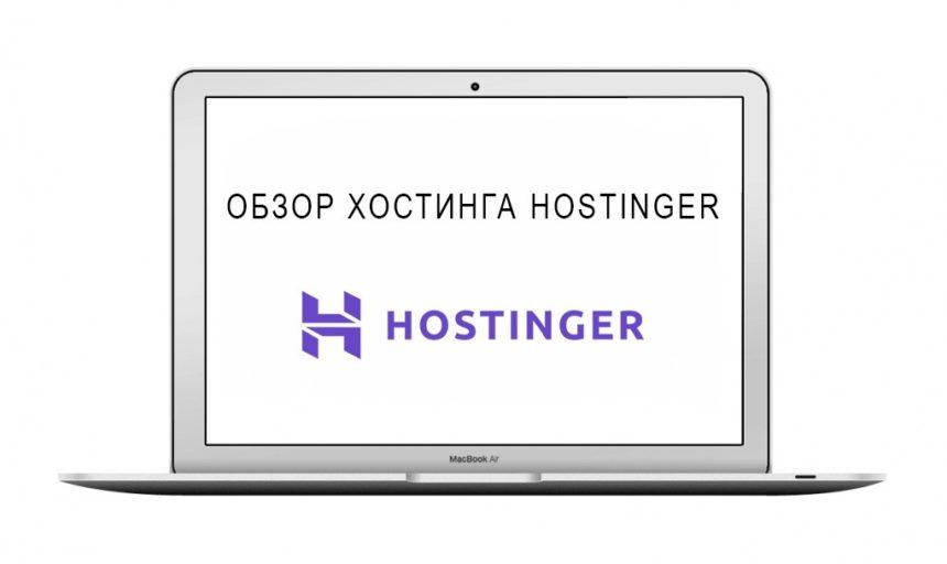 Независимый профессиональный обзор хостинга Hostinger на 2020 год. Реальные отзывы юзеров.