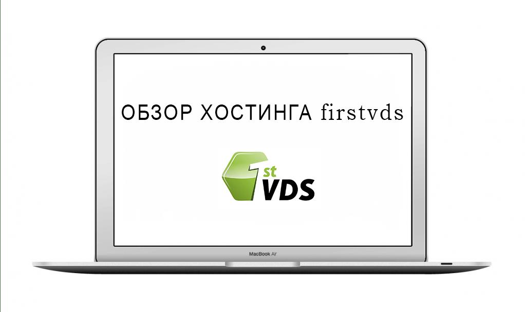 Независимый профессиональный обзор хостинга FirstVDS на 2020 год. Реальные отзывы юзеров.
