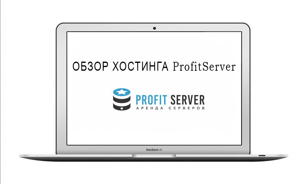 Независимый профессиональный обзор хостинга ProfitServer 2020. Реальные отзывы юзеров.