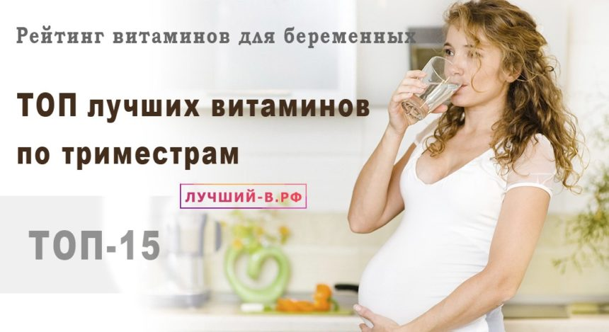 витамины для беременных какие лучше по триместрам топ рейтинг