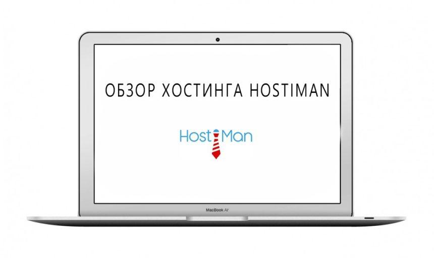 Хостинг HOSTIMAN отзывы