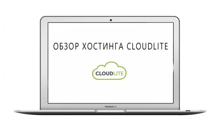 Хостинг cloudlite отзывы