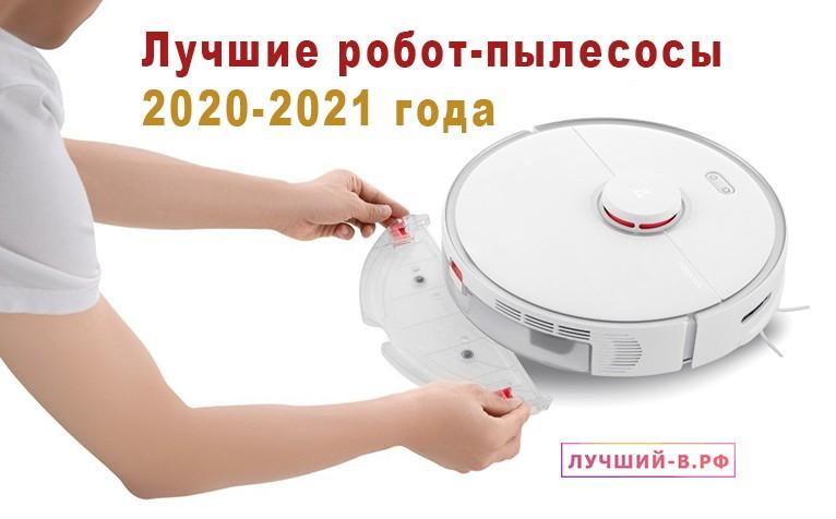 Рейтинг лучших роботов-пылесосов для влажной и сухой уборки на 2020 -2021 год