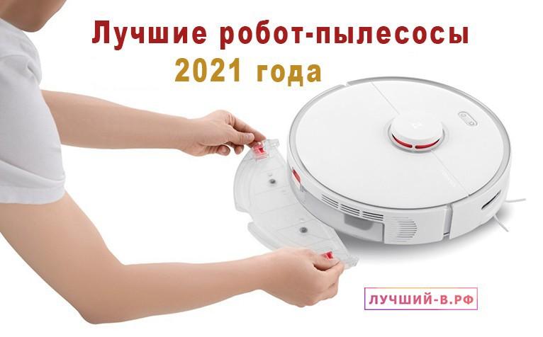 самый лучший робот пылесос для влажной и сухой уборки