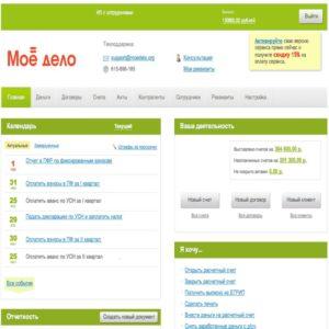 бесплатные программы для ведения бухгалтерского учета ип