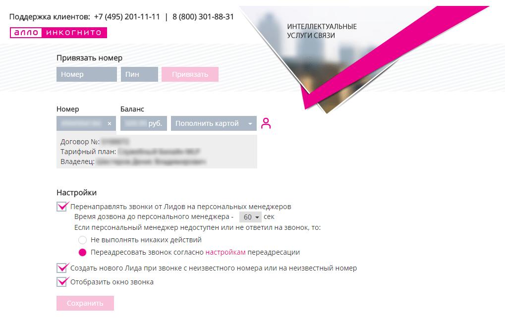 виртуальная атс цена