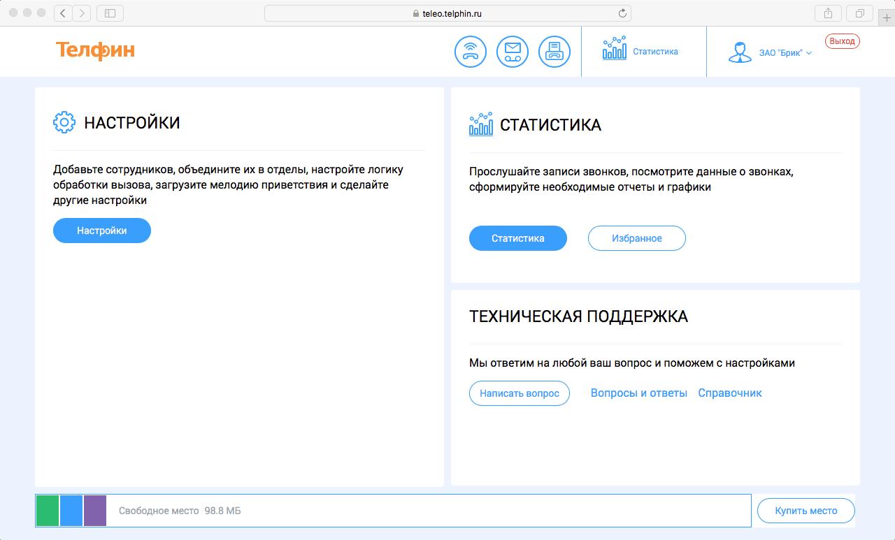 виртуальная атс телфин
