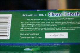 clean fresh 100 шт