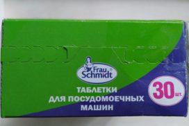 frau schmidt таблетки для посудомоечных