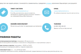 https handyhost ru