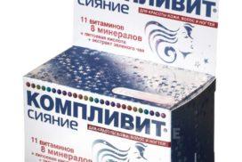комплекс витаминов для взрослых