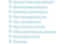 ssl сертификат handyhost
