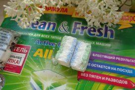 таблетки для пмм clean fresh allin1