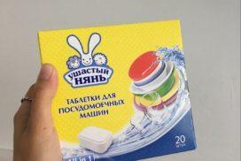 таблетки для посудомоечной машины ушастый