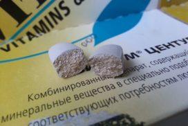 витаминный комплекс 5