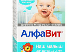 витаминный комплекс для детей