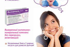 витаминный комплекс велнаталь