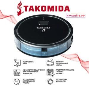 Робот пылесос TAKOMIDA i7: тихая сухая и влажная уборка на высокой мощности