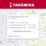 Takomida официальный магазин
